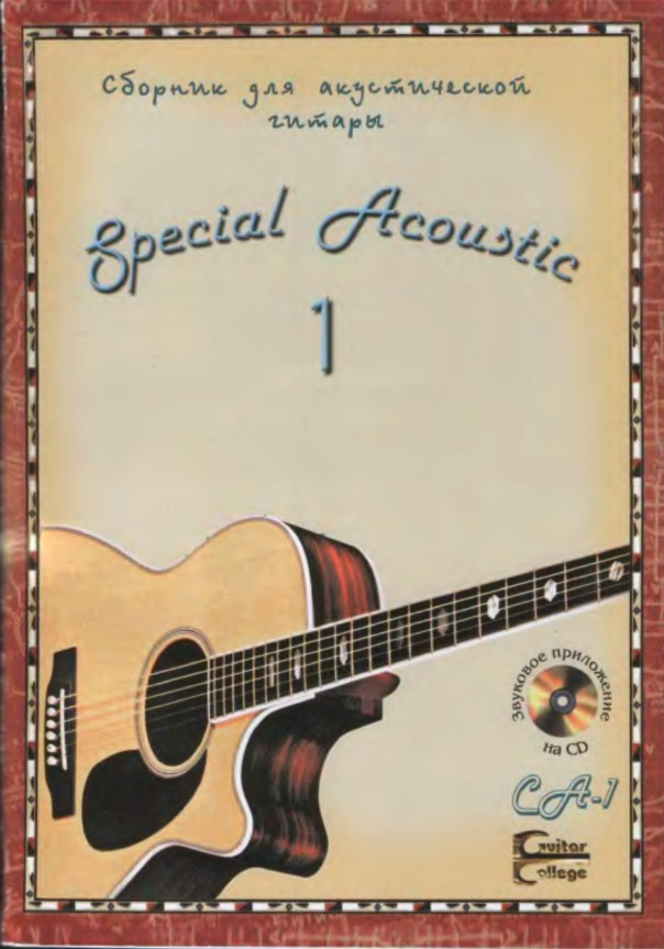 Guitar College - Special Acoustic 1
