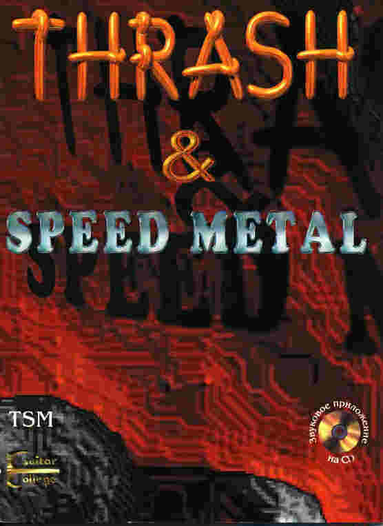Guitar College - Trash and Speed Metal